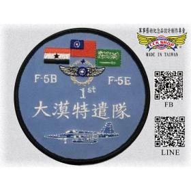 空軍大漠特遣隊第1梯次隊徽飛行夾克臂章